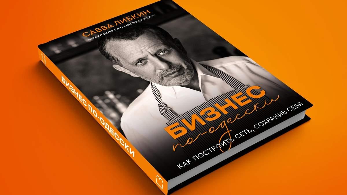 """Нова книга ресторатора Савви Лібкіна """"Бізнес по-одеськи"""""""