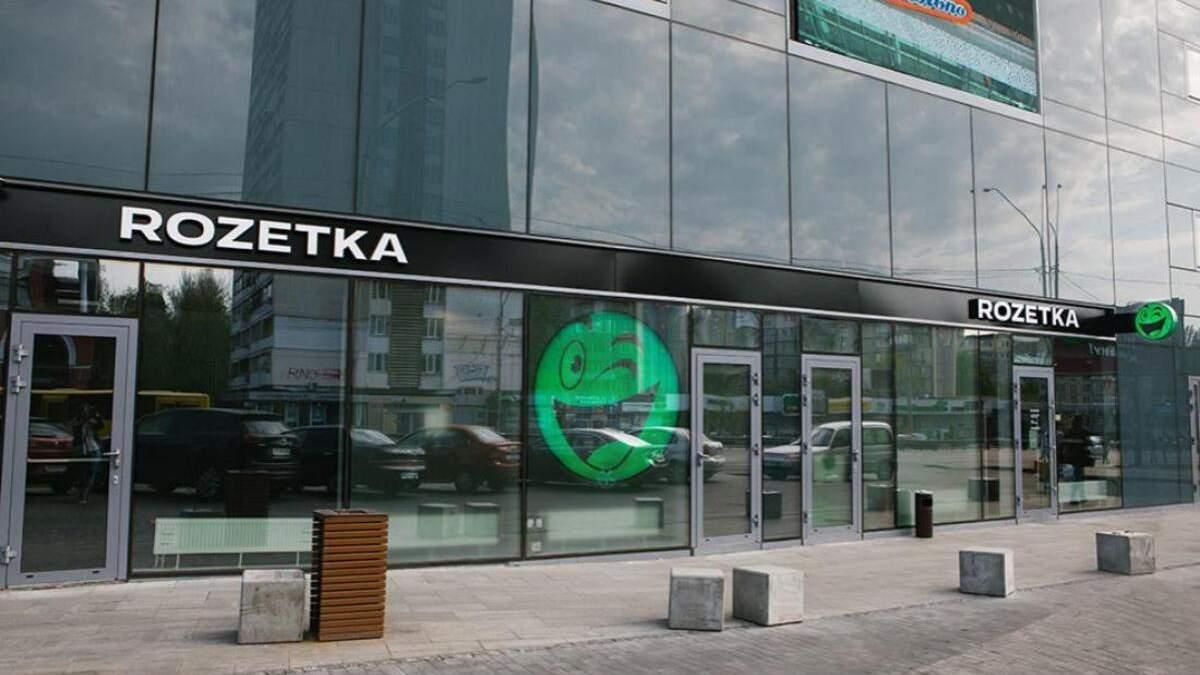 Rozetka заявила про створення власної платіжної системи