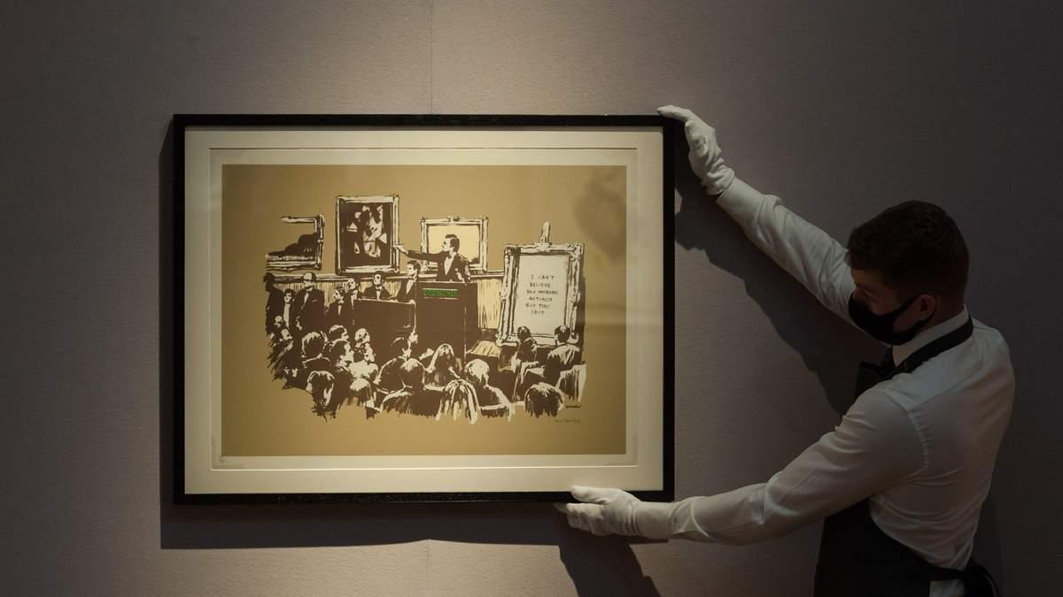 Спалену роботу Banksy перетворили на токен і продали за 380 тис. доларів