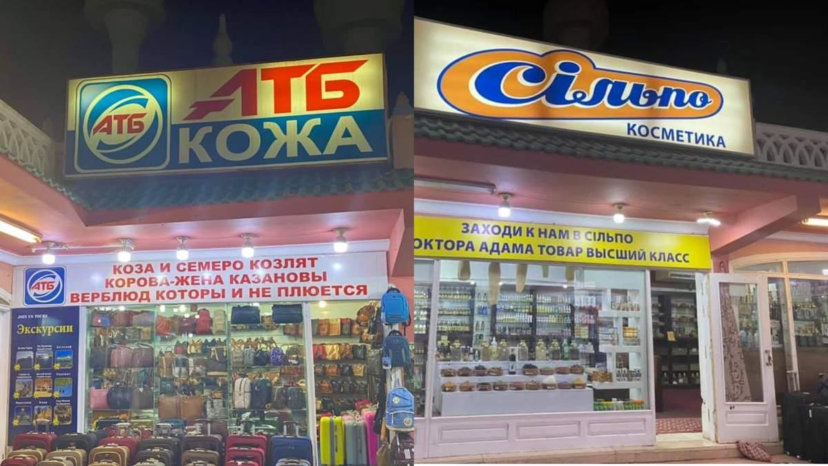 В Єгипті використали логотипи Rozetka, Ашан, Епіцентр, АТБ: фото