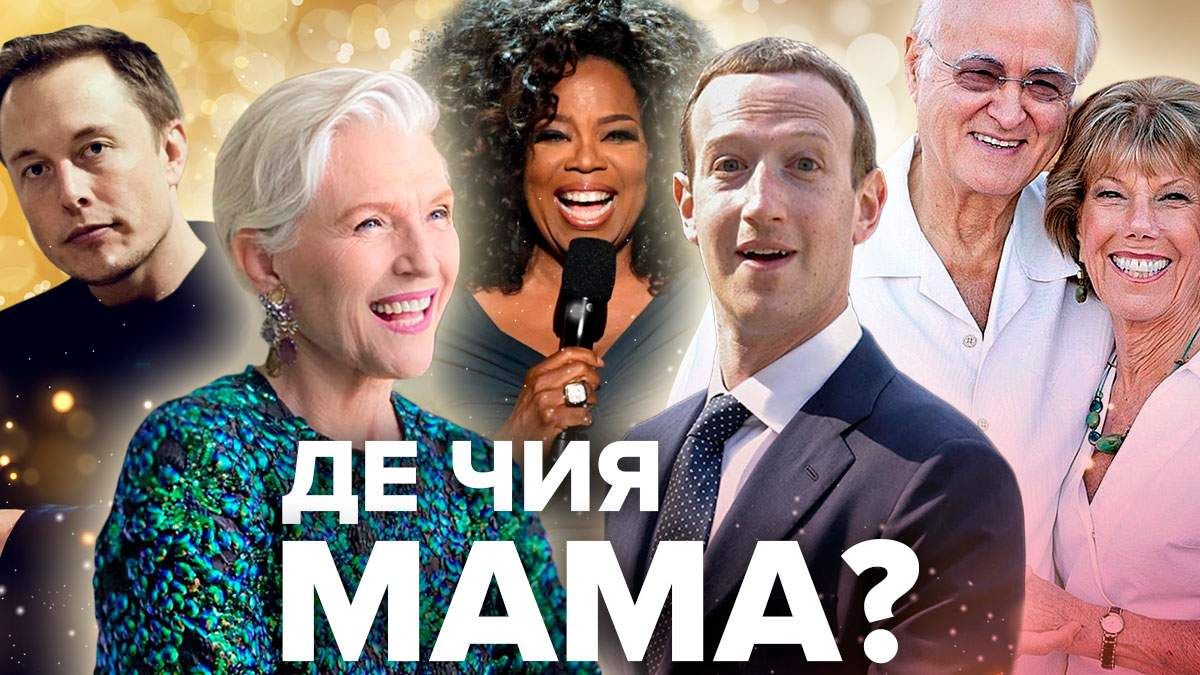 Отгадай маму Илона Маска, Билла Гейтса и других - тест