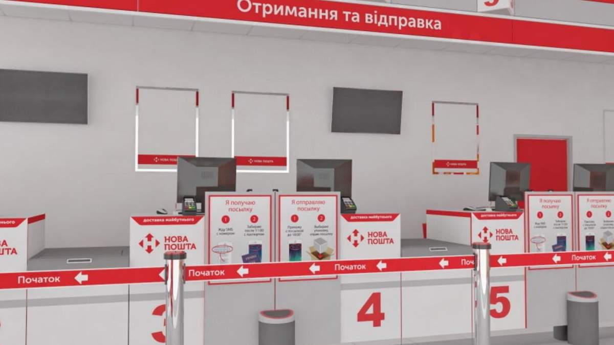 Как открыть Новую почту по франшизе: главные требования