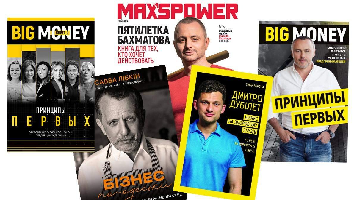 5 книг от украинских гуру бизнеса