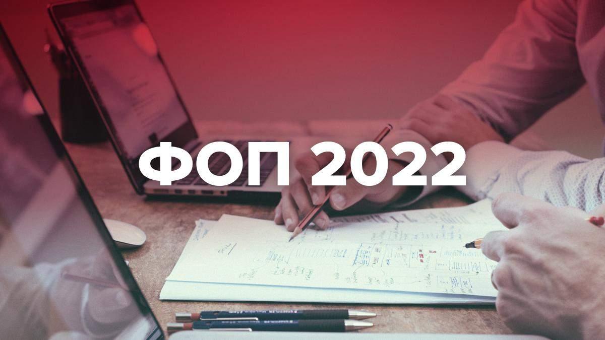 Податки для ФОП у 2022 – 2024 зростуть: на скільки