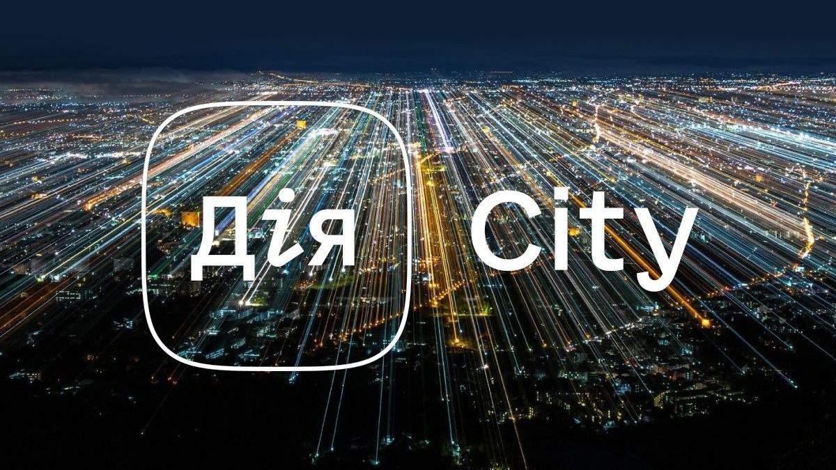 """Правовий режим """"Дія City"""""""