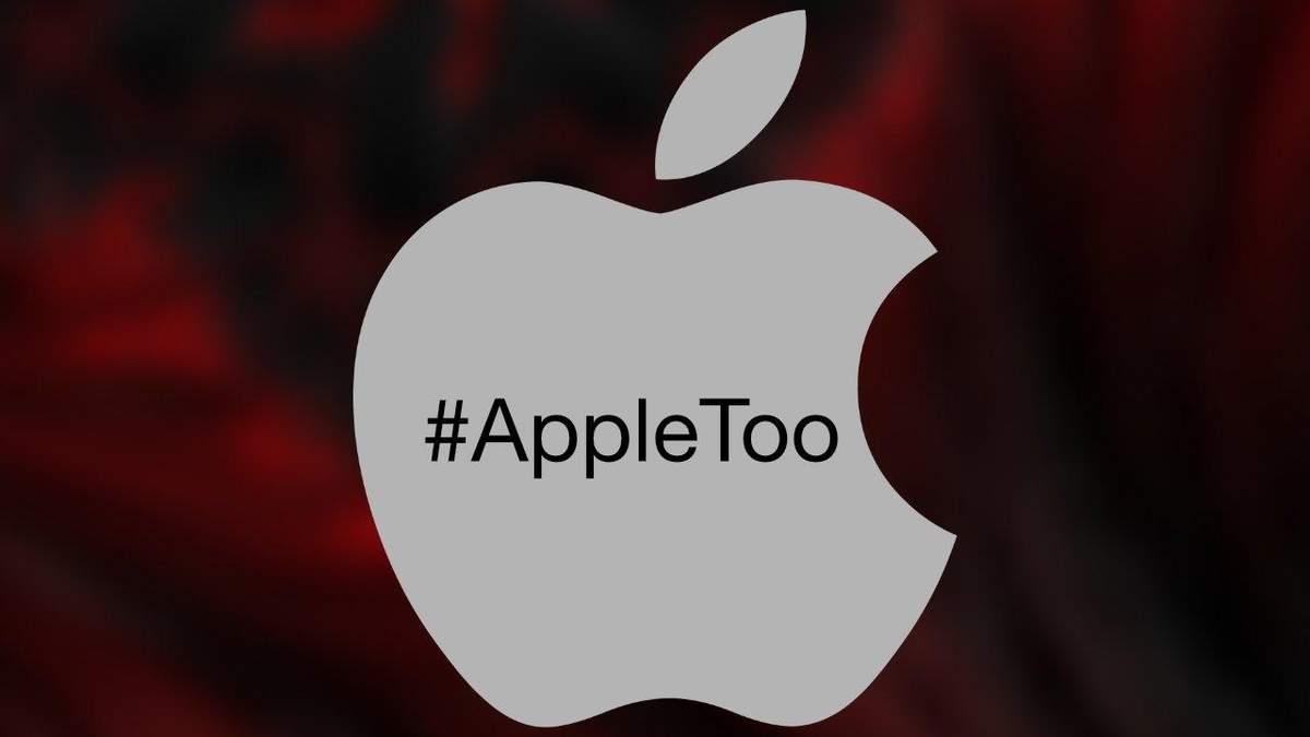 Нова ініціатива співробітників Apple