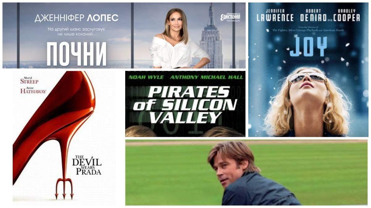 Мотивационные фильмы о бизнесе и карьере