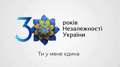Бізнесу дозволили використовувати символіку, яку розробили до 30-річчя незалежності України