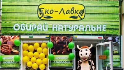 """Франшиза """"Еко-Лавки"""": як відкрити сучасний та прибутковий магазин за місяць"""