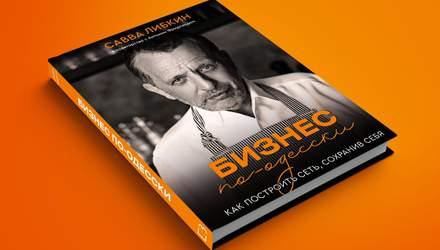 """""""Бізнес по-одеськи"""": один із найвідоміших рестораторів Савва Лібкін випустить книгу"""